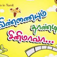 Vinnayium Thaandi Cinemaavaa?