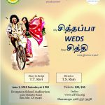 Chithappa Weds Chithi